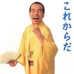 これからだ―笑いと元気が湧く林家木久扇3・11俳句画集