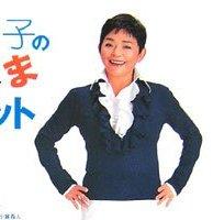 藤田弓子のわがままダイエット