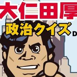 いつでもどこでも 大仁田厚の政治クイズDS