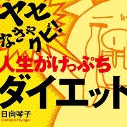ヤセなきゃクビ! 人生がけっぷちダイエット (―)