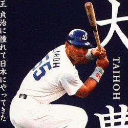大豊 王貞治に憧れて日本にやってきた裸足の台湾野球少年