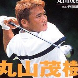 NHKハイビジョンスーパーゴルフ  丸山茂樹の最新打法 (生活実用シリーズ)