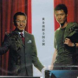 相棒 ポストカードセット(劇場版クリアファイル付) 亀山&右京 劇場版 絶体絶命!42.195km(2008年)