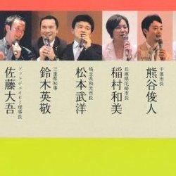 若手知事・市長が政治を変える: 未来政治塾講義I (未来政治塾講義 1)